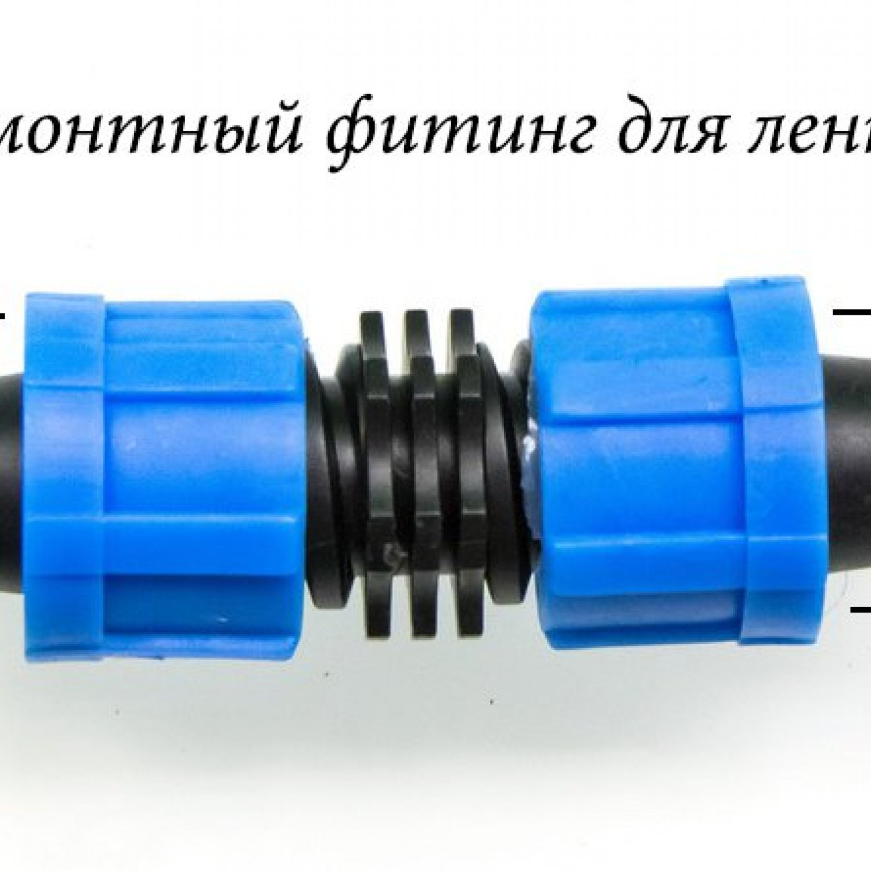 Фитинг-муфта ремонтный для капельный ленты 16мм